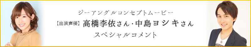 ジーアングル - コンセプトムービー|【出演声優】高橋李依さん・中島ヨシキさん - スペシャルコメント
